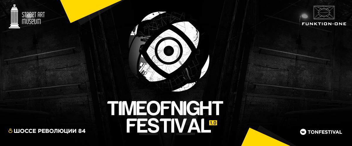 23/02/19 Timeofnight Festival 1.0 @ Street Art Museum (Санкт-Петербург)